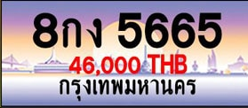 ขายทะเบียน 8กง 5665