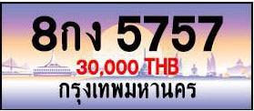 ขายทะเบียน 8กง 5757