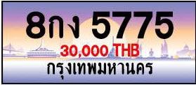 ขายทะเบียน 8กง 5775