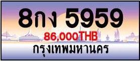 ขายทะเบียน 8กง 5959