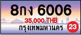 ขายทะเบียน 8กง 6006