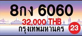 ขายทะเบียน 8กง 6060