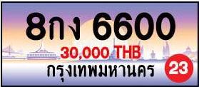 ขายทะเบียน 8กง 6600