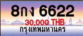 ขายทะเบียน 8กง 6622