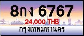 ขายทะเบียน 8กง 6767