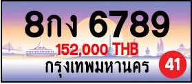 ขายทะเบียน 8กง 6789