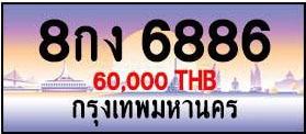 ขายทะเบียน 8กง 6886