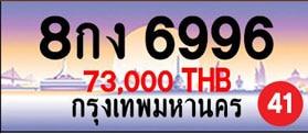 ขายทะเบียน 8กง 6996