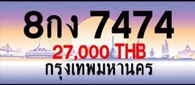 ขายทะเบียน 8กง 7474
