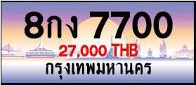 ขายทะเบียน 8กง 7700