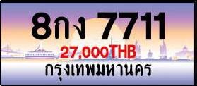 ขายทะเบียน 8กง 7711