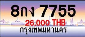 ขายทะเบียน 8กง 7755