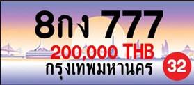 ขายทะเบียน 8กง 777
