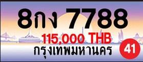 ขายทะเบียน 8กง 7788