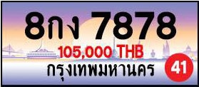 ขายทะเบียน 8กง 7878