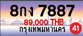 ขายทะเบียน 8กง 7887
