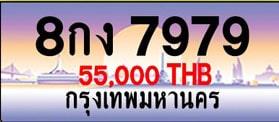 ขายทะเบียน 8กง 7979