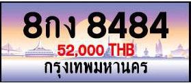 ขายทะเบียน 8กง 8484