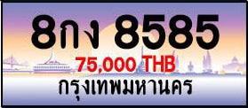 ขายทะเบียน 8กง 8585