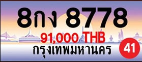 ขายทะเบียน 8กง 8778