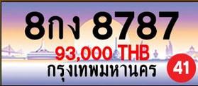 ขายทะเบียน 8กง 8787