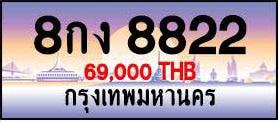 ขายทะเบียน 8กง 8822