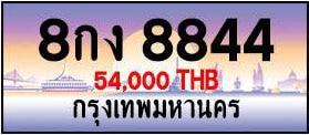 ขายทะเบียน 8กง 8844