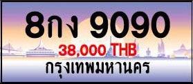 ขายทะเบียน 8กง 9090