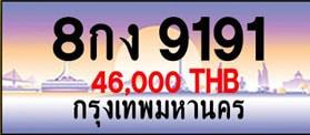 ขายทะเบียน 8กง 9191