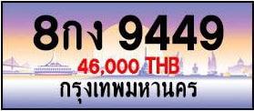ขายทะเบียน 8กง 9449