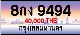 ขายทะเบียน 8กง 9494