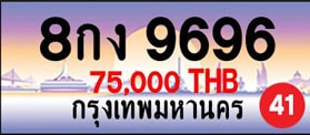 ขายทะเบียน 8กง 9696