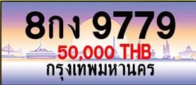 ขายทะเบียน 8กง 9779