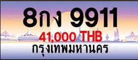 ขายทะเบียน 8กง 9911