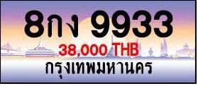ขายทะเบียน 8กง 9933