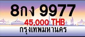 ขายทะเบียน 8กง 9977