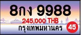 ขายทะเบียน 8กง 9988