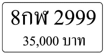 ขายทะเบียน 8กฌ 2999