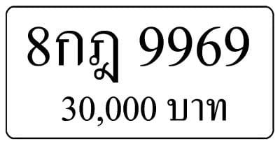 ขายทะเบียน 8กฎ 9969