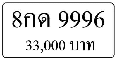 ขายทะเบียน 8กด 9996