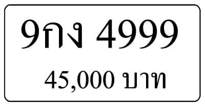 ขายทะเบียน 9กง 4999