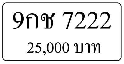 ขายทะเบียน 9กช 7222