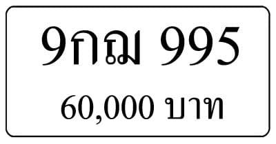 ขายทะเบียน 9กฌ 995