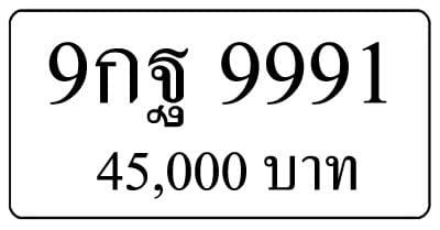 ขายทะเบียน 9กฐ 9991