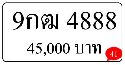 ขายทะเบียน 9กฒ 4888
