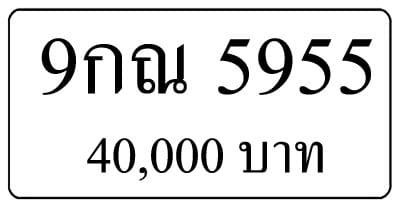 ขายทะเบียน 9กณ 5955