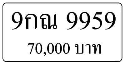 ขายทะเบียน 9กณ 9959