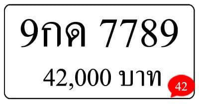 ขายทะเบียน 9กด 7789