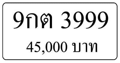 ขายทะเบียน 9กต 3999