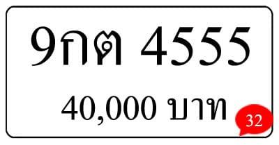 ขายทะเบียน 9กต 4555